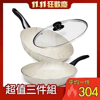 義大利Lumenflon大理石不沾雙鍋28cm三件組(炒鍋+平底鍋+蓋)(快)