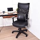 凱堡 尊爵護腰高背透氣網布電腦椅/辦公椅