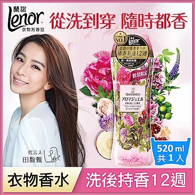 日本No.1 Lenor蘭諾衣物芳香豆(香香豆) - 甜花石榴香520ml