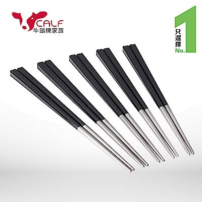 牛頭牌 小牛彩晶不鏽鋼筷5入組(黑色)