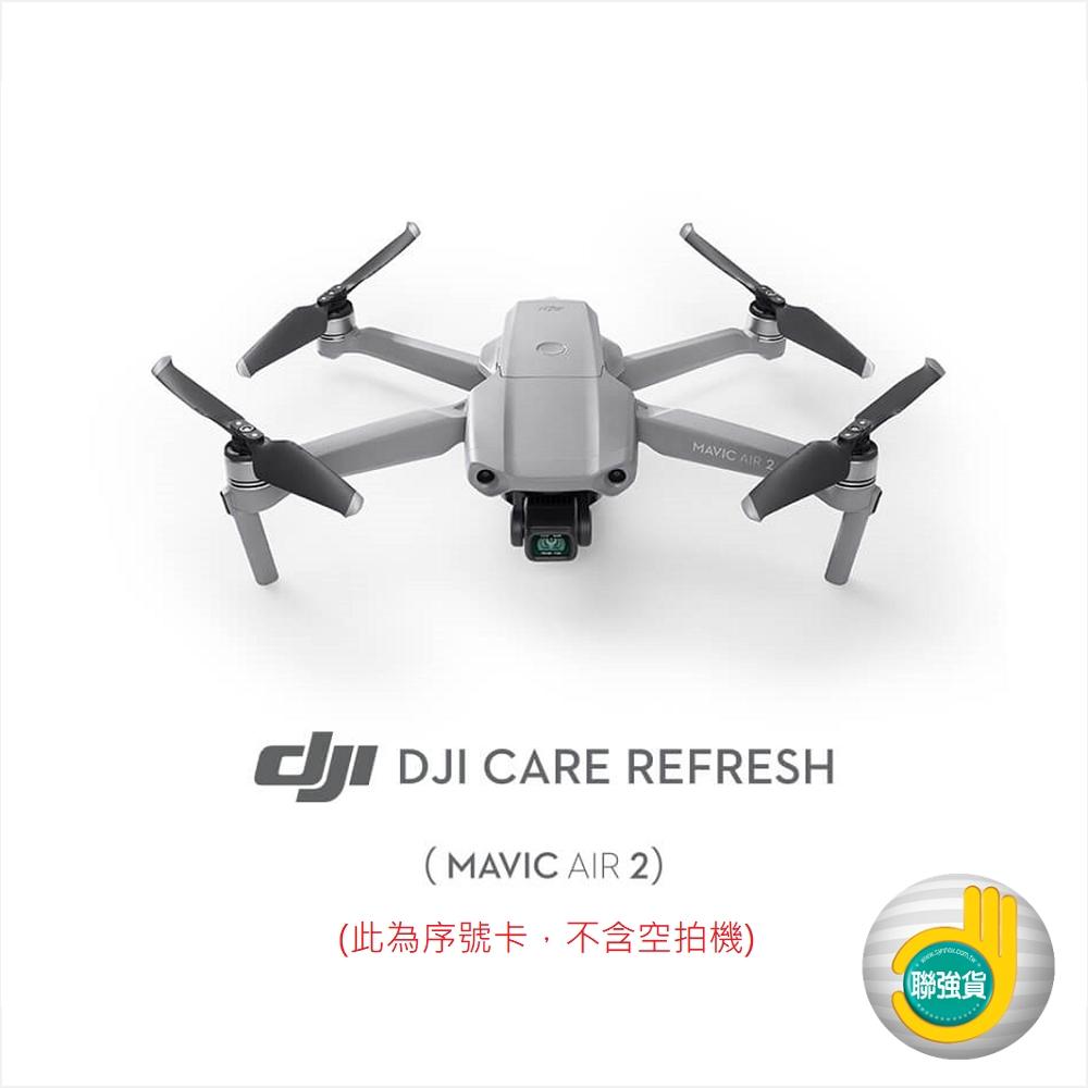 [預購] DJI Care Refresh隨心換 FOR MAVIC AIR 2(序號卡)