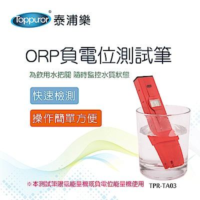 【Toppuror 泰浦樂】ORP負電位測試筆(TPR-TA03)