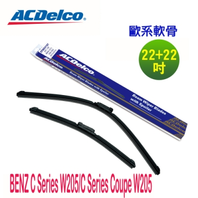 ACDelco歐系軟骨BENZ C Series W205/Coupe W205專用雨刷組