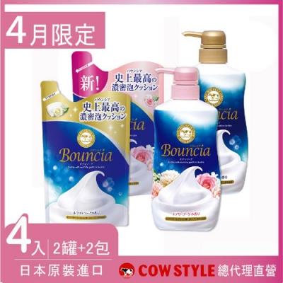 日本牛乳石鹼 Bouncia美肌滋潤沐浴乳 2罐+2包補充包(優雅花香/愉悅花香)