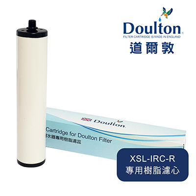 【DOULTON英國道爾敦】美國陶氏DOW樹脂濾芯(XSL-IRC-R)★舊螺牙專用