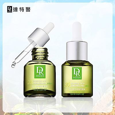 Dr.Hsieh  20 %杏仁酸深層煥膚精華 15 ml  2 入組