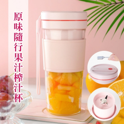 日創優品 原味隨行果汁榨汁杯/隨行果汁機(隨行果汁機/榨汁杯/水果杯/打冰沙/)