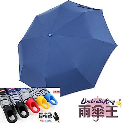 雨傘王 終身免費維修 BigRed 超快感【可扣版】-藍布黑扣