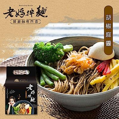 (活動)老媽拌麵 A-Lin版-胡椒麻醬(4包/袋)