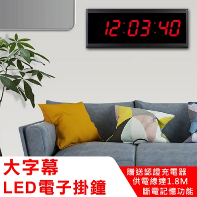 WIDE VIEW 48 x 19超大螢幕LED電子掛鐘(HB4819)