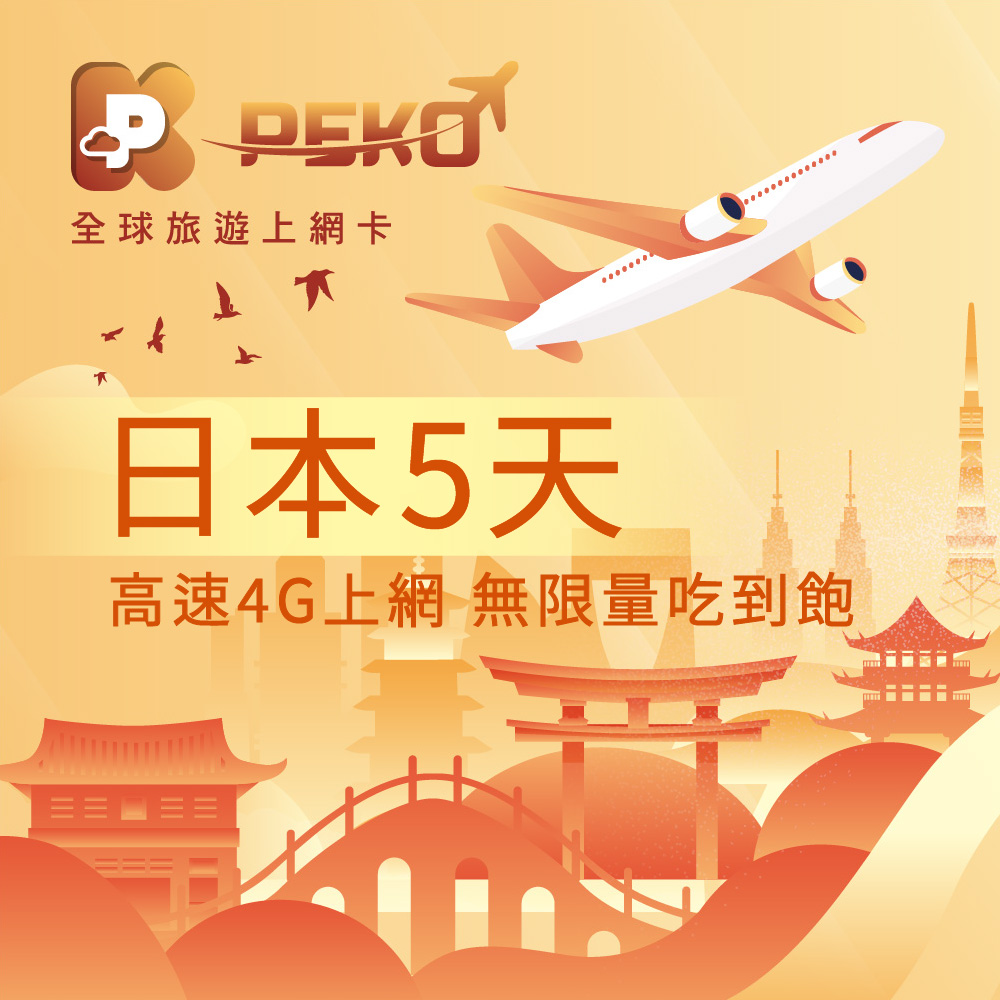 【PEKO】日本上網卡 softbank 日本上網卡 日本sim卡 5日4G上網 無限量吃到飽