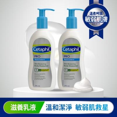 (2入組)Cetaphil舒特膚 AD修護滋養乳液 295ML