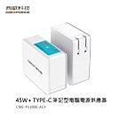 【西歐科技】USB TYPE-C 筆電電源供應器(CME-PS300E-ACF)