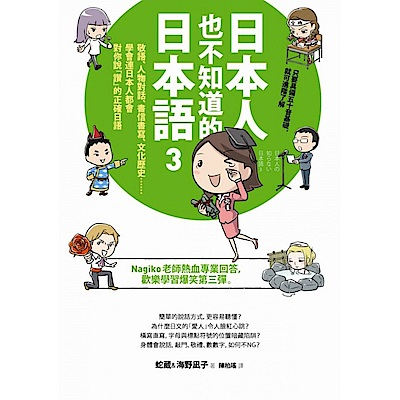 日本人也不知道的日本語3