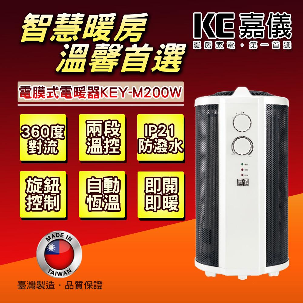 KE嘉儀 2段速 360度即熱式電膜電暖器 KEY-M200W
