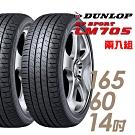 【登祿普】SP SPORT LM705 耐磨舒適輪胎_二入組_165/60/14(LM705)