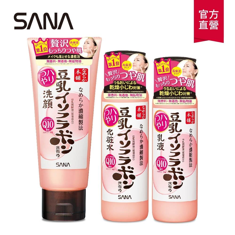 【SANA莎娜】豆乳美肌Q10清潔保養組(洗面乳+化妝水+乳液)