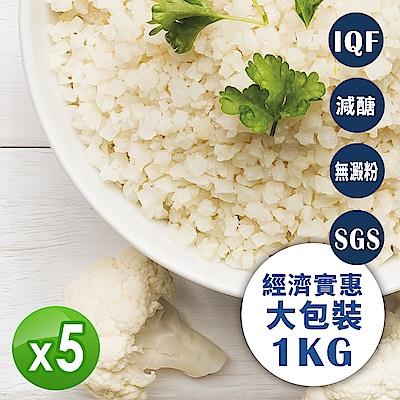 GREENS 冷凍白花椰菜-米狀5包組(1kgx5包)