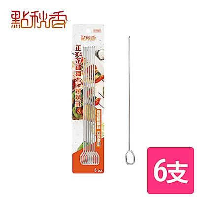 【點秋香】正304不鏽鋼25cm燒烤針