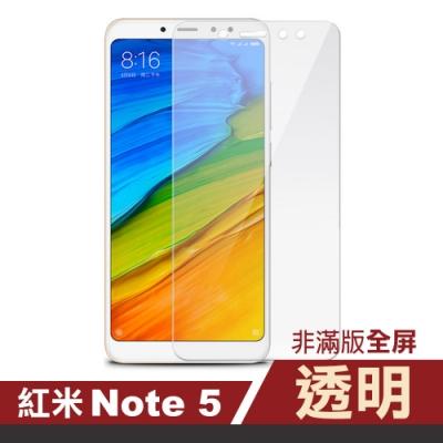 紅米 Note5 透明 高清 非滿版 手機貼膜