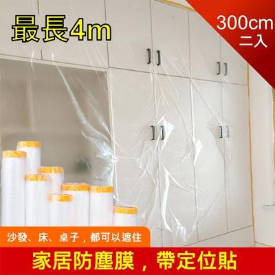 荷生活 清潔裝潢修繕遮蔽養生膠帶 噴漆防滑防砂防塵 20米加長版-300cm x 兩卷