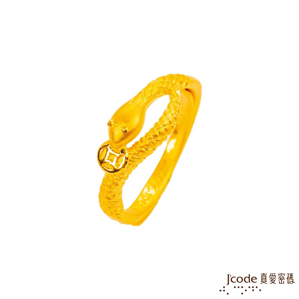 J'code真愛密碼金飾 招財蛇黃金女戒指