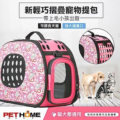 【 PET HOME 寵物當家 】輕巧 摺疊 透氣網窗 寵物提包 - 粉色圈圈