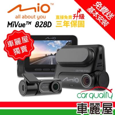 【MIO】MiVue 828D 頂級F1.4大光圈+高速動態錄影+前後星光SONY+WIFI+測速