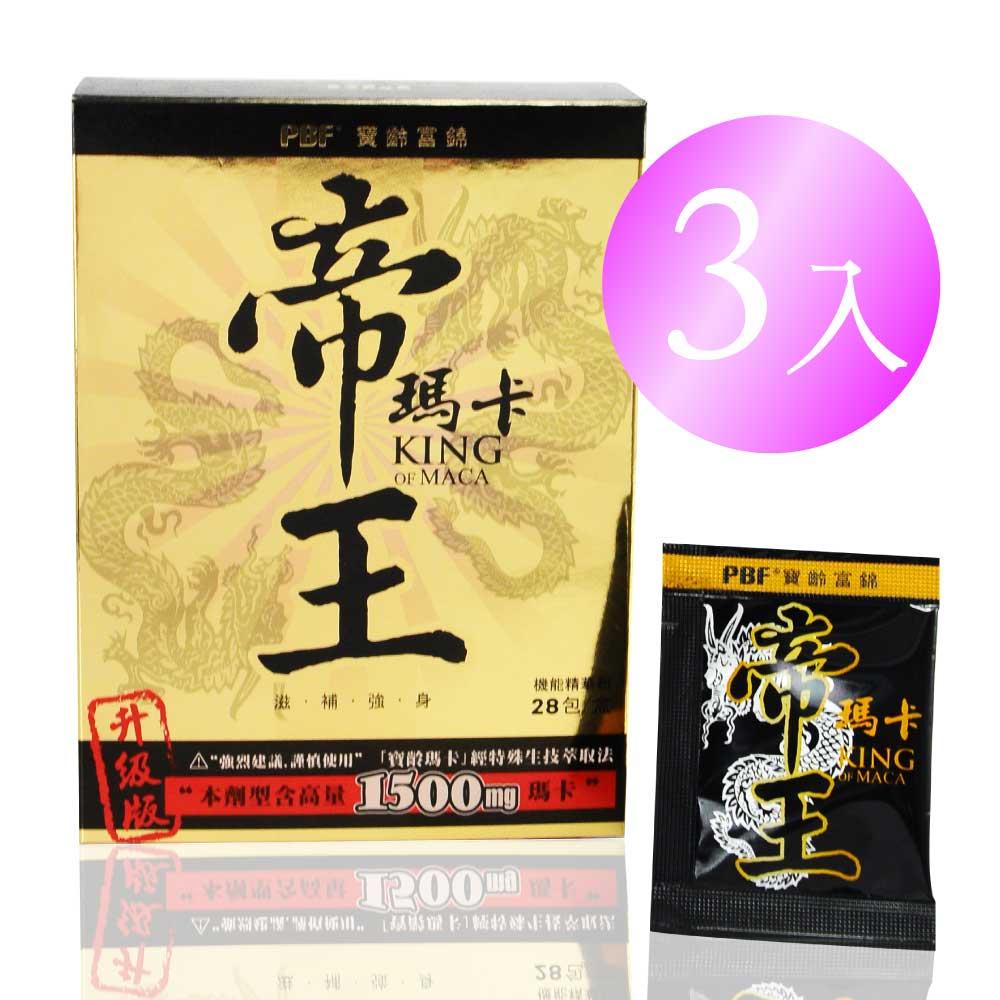【寶齡富錦】祕魯帝王瑪卡神龍三蔘版3入組(28包/盒)