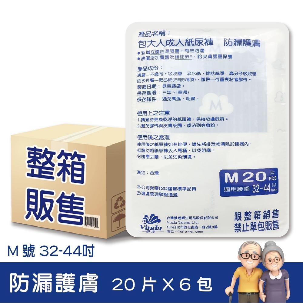 [限時搶購]包大人 防漏護膚成人紙尿褲M/L (120片/96片)箱購 product image 1