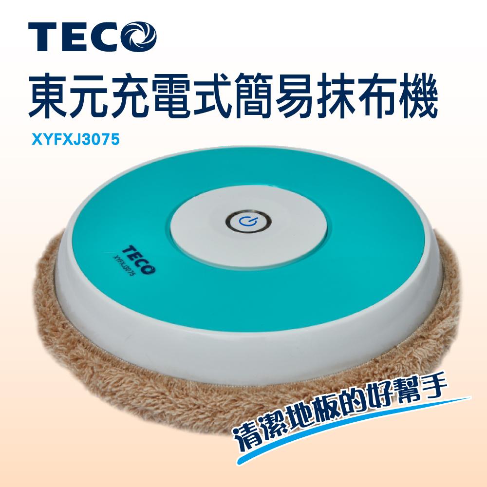 東元TECO充電式簡易抹布機(XYFXJ3075)