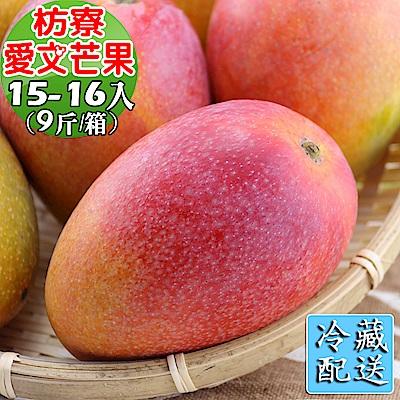 愛蜜果 枋寮愛文芒果15-16顆箱裝(約9斤/箱)