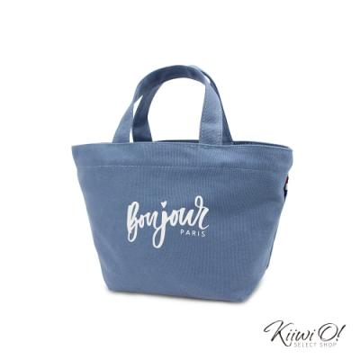 Kiiwi O! 輕便隨行系列純色帆布包 Bonjour 莫蘭迪藍
