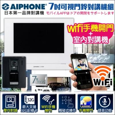 監視器攝影機 - KINGNET 電話總機 AIPHONE日本第一 WIFI手機開門 門口對講機