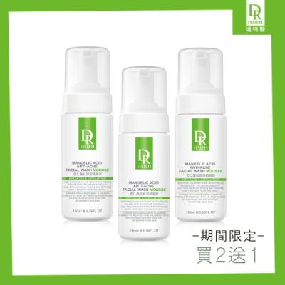 [買2送1] Dr.Hsieh 杏仁酸抗痘潔顏慕斯150ml