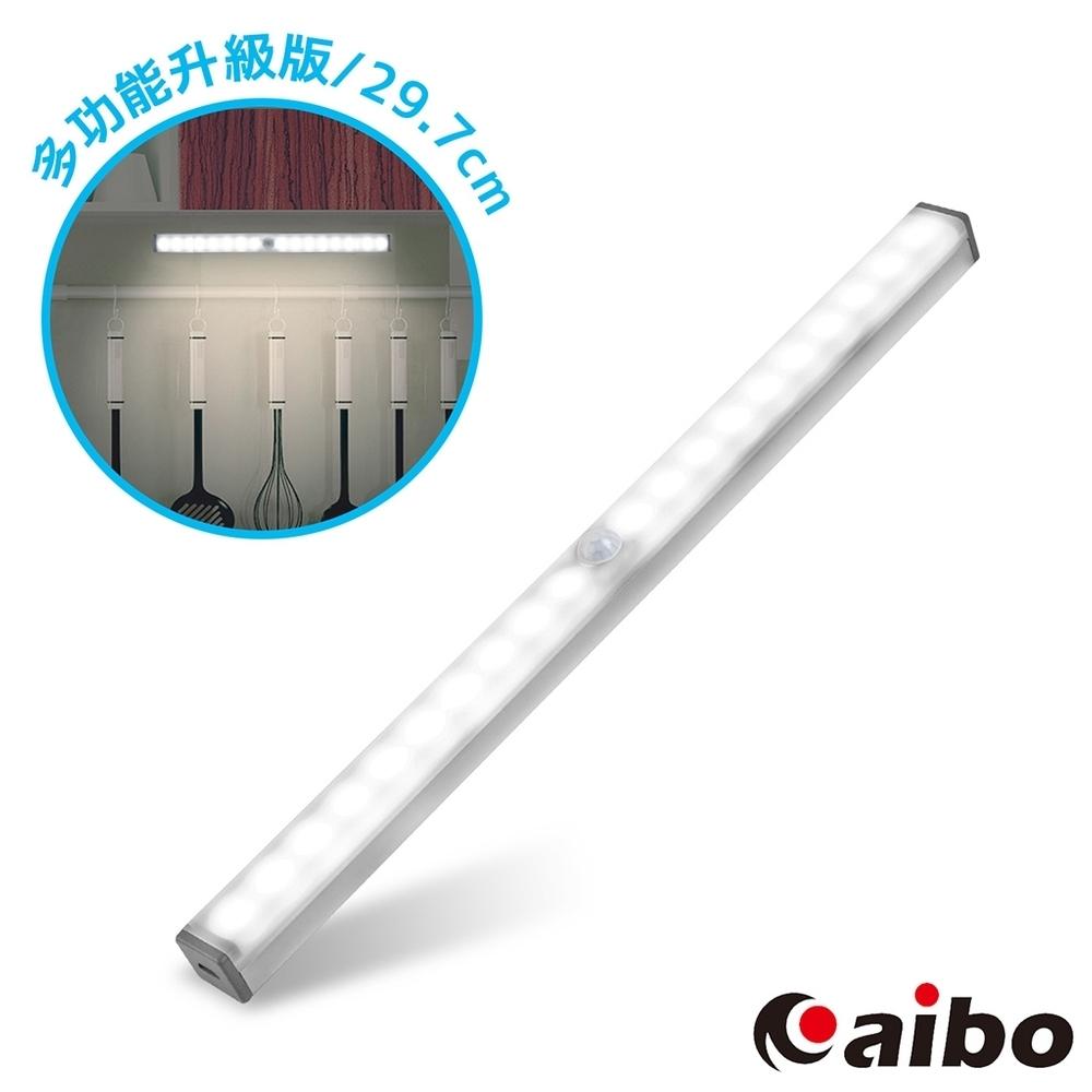[時時樂] aibo 升級版多功能 USB充電磁吸式 21cmLED感應燈管(LI-33S)