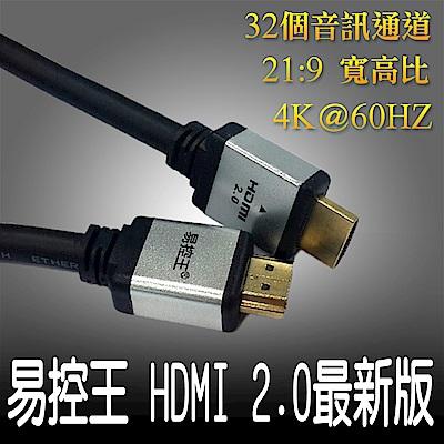 【易控王】最新高階HDMI線2.0版20米 4K2K HDR高畫質
