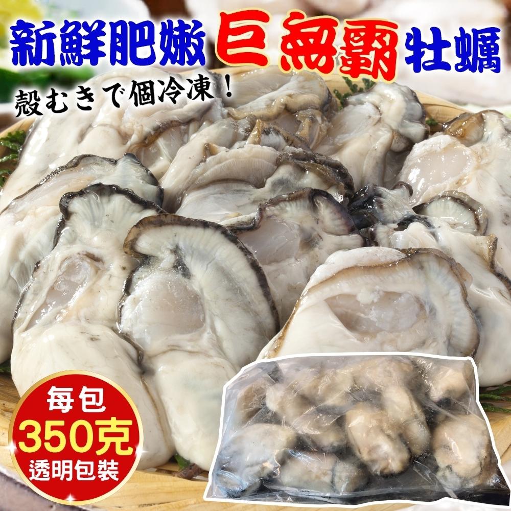 【海陸管家】日本廣島巨無霸2L牡蠣(每包10顆/共約350g) x2包