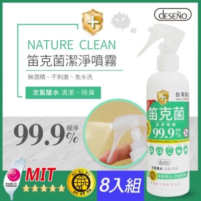 Deseno 笛克菌99.9%次氯酸水(MIT製造) 250ml*8入