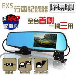 【路易視】EX5 行車紀錄器  全台首創 一機三用(贈16G記憶卡)