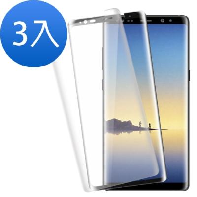 三星 Note8 曲面 9H鋼化玻璃膜 螢幕保護貼-超值3入組