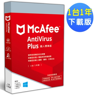 McAfee 2020 個人標準 1台1年 中文下載版