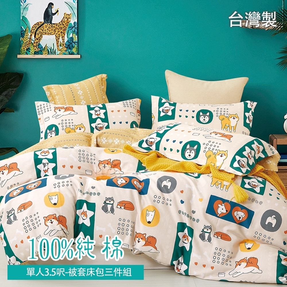La Lune 台灣製40支寬幅精梳棉單人床包被套三件組 廢柴與健狗