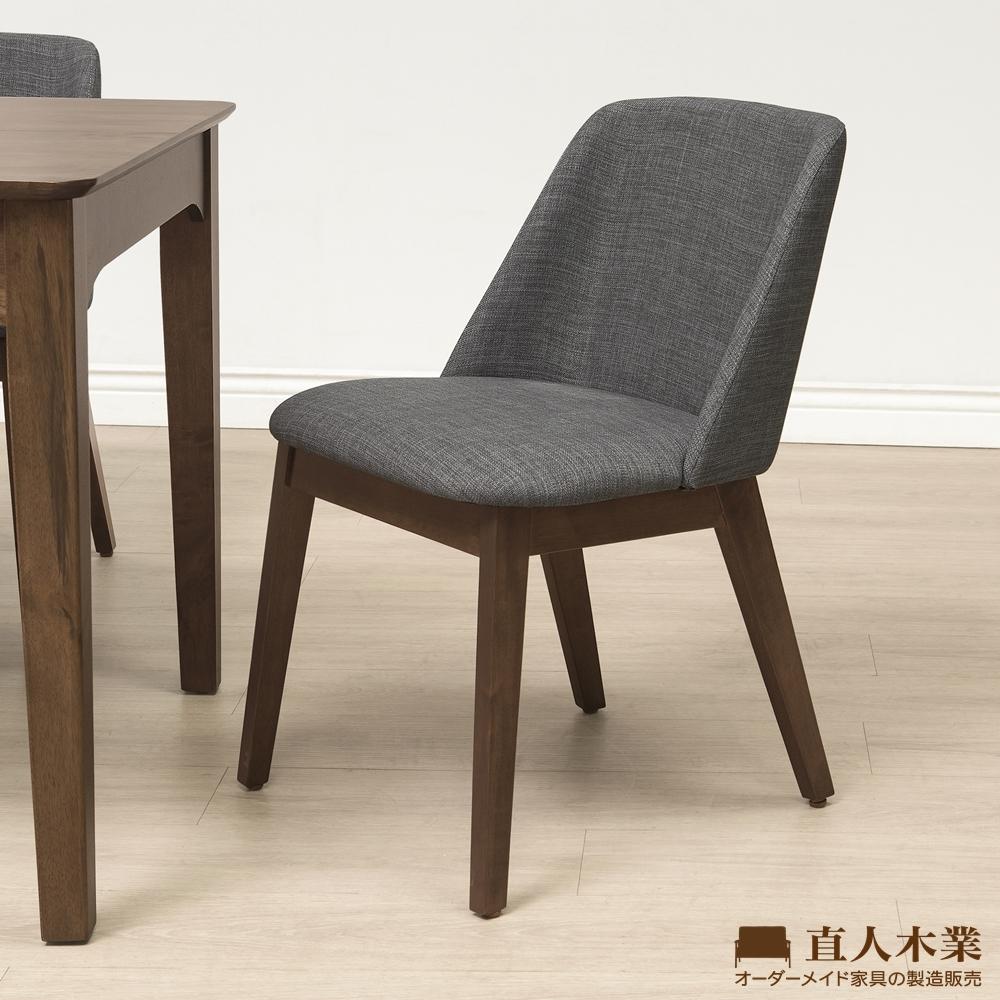 日本直人木業-北歐美學SOL單椅(55x53x76cm)