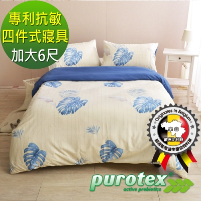 比利時Purotex-益生菌專利抗敏四件式被套床包組-加大6尺(小清新)