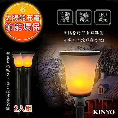 (2入組)KINYO 太陽能LED庭園燈系列-仿真火把式(GL-6032)光感應開/關