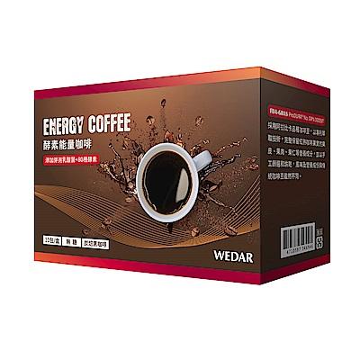 WEDAR 防彈黑咖啡(酵素能量咖啡10包/盒)