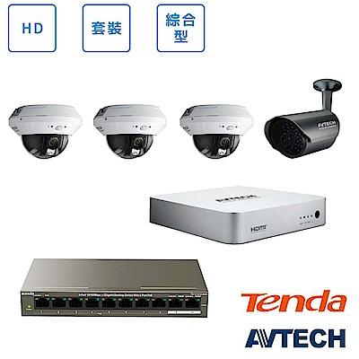 AVTECH HD經濟型三室內一室外監控套裝方案(二)
