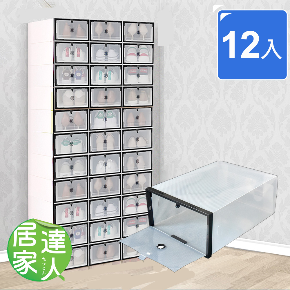 【居家達人】DIY組合式簡易收納鞋盒/收納盒__2組12入(黑白)