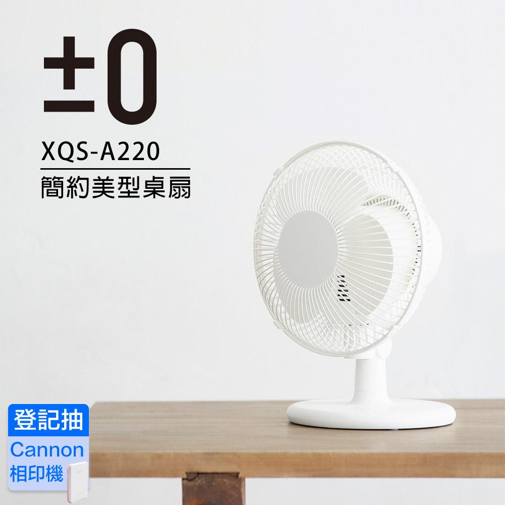 正負零±0 簡約美型桌扇 XQS-A220 (白色)